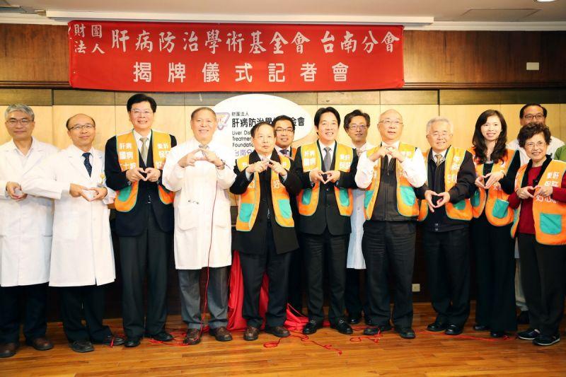 ▲肝病防治學術基金會台南分會成立。