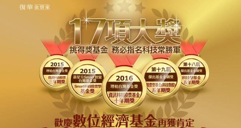 ▲復華9檔台股系列基金成立以來已榮獲40座基金獎肯定。(圖/翻攝復華投信官網)