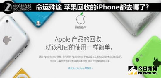 蘋果回收的iPhone都去哪了?