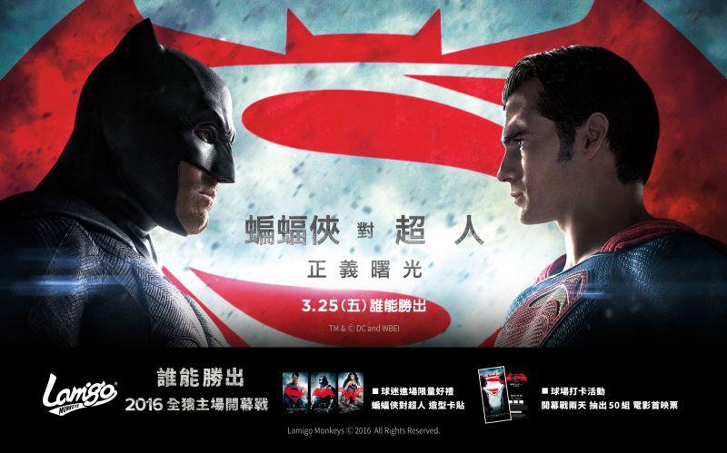 ▲蝙蝠俠對超人。(圖/Lamigo桃猿提供)