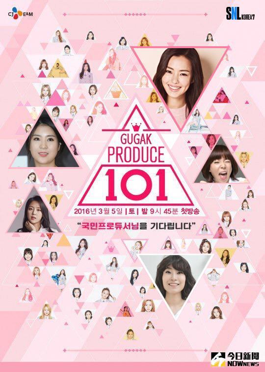 ▲Mnet大型女團企劃選秀生存節目《PRODUCE 101》。(圖/翻攝自Girl Group Zone! 推特)