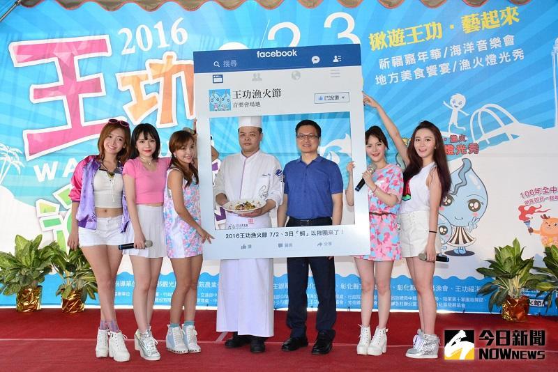 ▲王功漁火節記者會-縣長魏明谷與表演團體及主廚合影。(圖/記者鄧富珍攝)