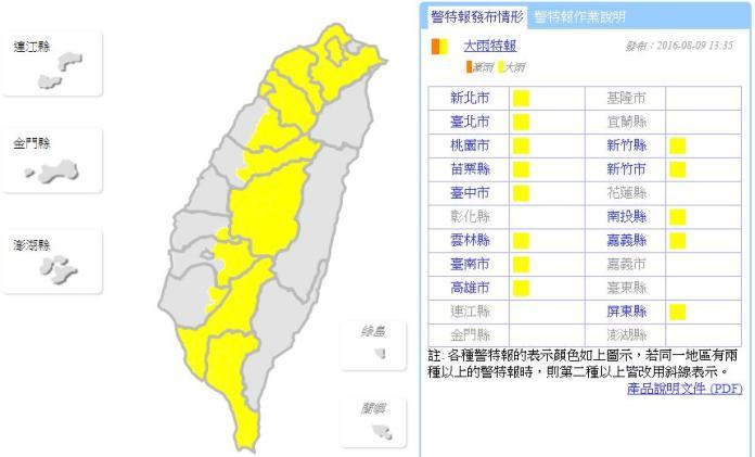▲午後對流旺盛,氣象局針對13縣市發布大雨特報。(圖/中央氣象局)