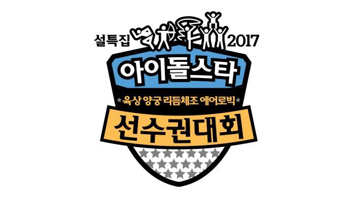 ▲《偶像明星運動會》將在16日錄影。(圖/翻攝自MBC官網)