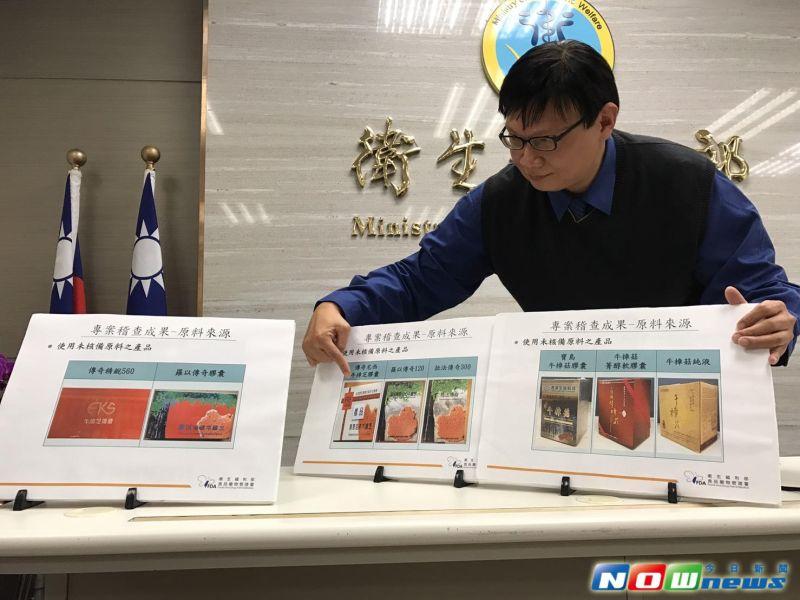 ▲食藥署公布牛樟芝食品業專案稽查結果。(圖/記者陳鈞凱攝,2017.2.22)