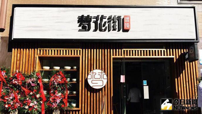 上海夢花街餛飩。