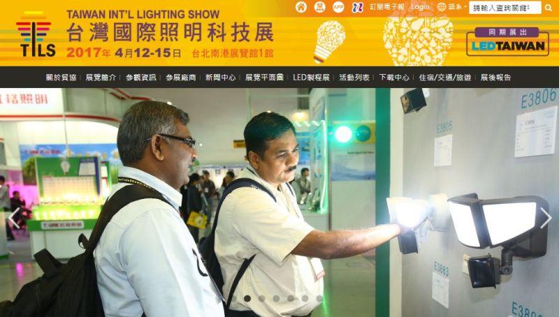 ▲2017年台灣固態照明國際研討會和國際照明科技展將於4月登場!會上將展出與討論LED運用於智能照明,以及OLED如何創新運用。(圖/翻攝自台灣國際照明科技展官網)