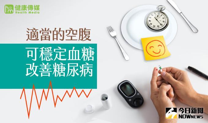 ▲最近一期的《細胞期刊》(Cell)有篇研究表示,在醫師指導下實行的「空腹模擬飲食法」,有助於預防糖尿病上身。(圖/健康傳媒製作)