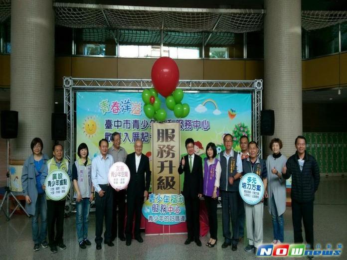 ▲青少年福利服務中心成立。(圖/記者林重鎣攝2017.3.31)