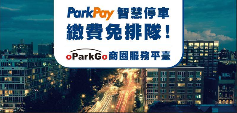 ▲裕勤科技自2016推出PARKPAY服務,已提供超過上千位的車主多元停車付款服務,全台目前約有30個以上的停車合作站。(圖/翻攝自PARKPAY官網)