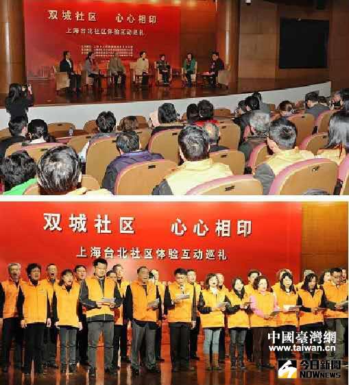 上海台北社區體驗互動巡禮活動舉行。