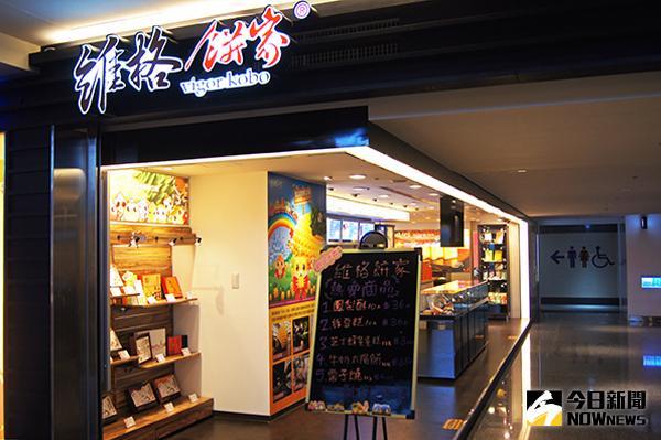 ▲「維格餅家」位於桃機的2家門市,今日貼出公告暫停營業。(圖/翻攝自桃園國際機場官網)