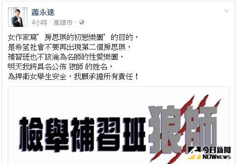 ▲高市議員蕭永達2日將公布涉及女作家輕生事件的補習班老師姓名。(圖/翻攝自蕭永達臉書)