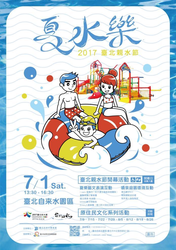 ▲台北親水節將在 7 月 1 日至 8 月 31 日期間登場。(圖/台北自來水園區提供)