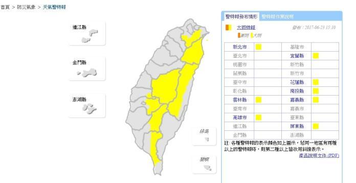 ▲氣象局針對 8 縣市發布大雨特報。(圖/翻攝自氣象局網頁)