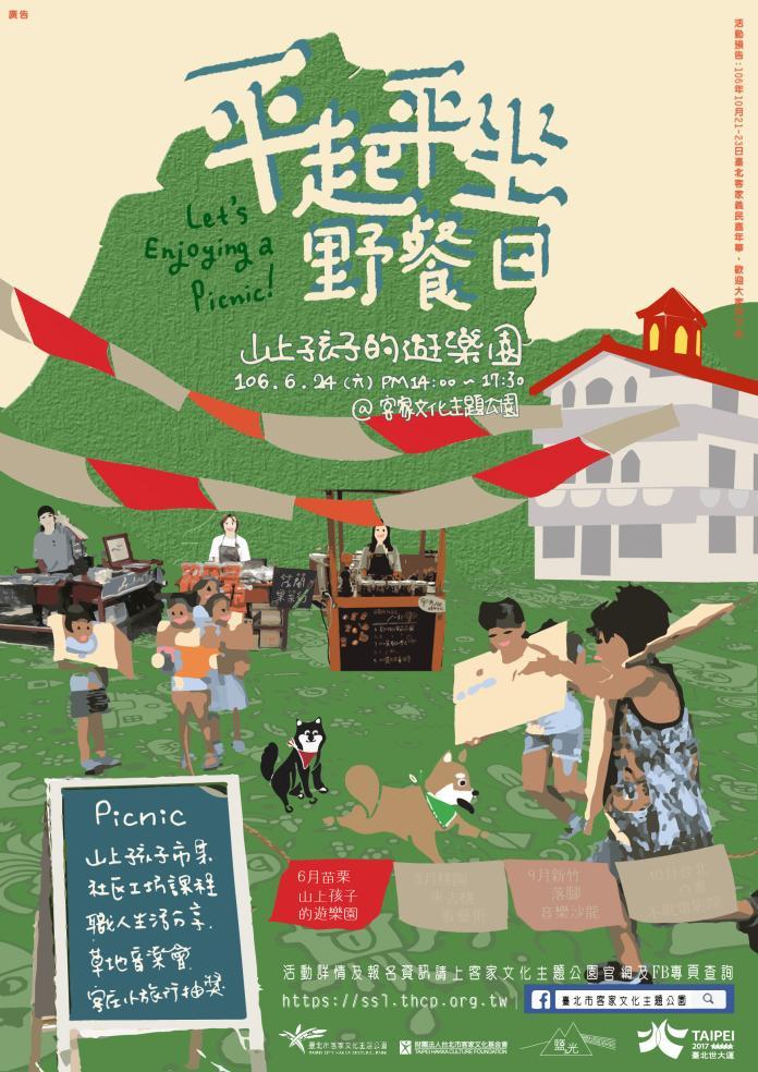 ▲客家公園野餐日活動海報。(圖/台北市客委會提供)