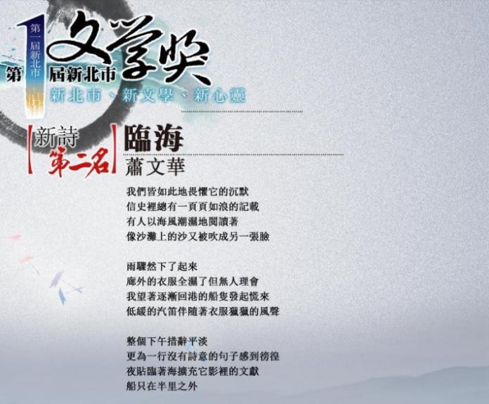 ▲第一屆新北文學獎亞軍作品疑似為抄襲。(圖/翻攝自網路)