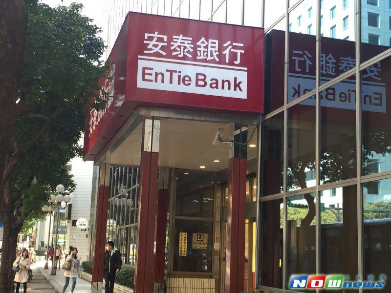 安泰銀行。(圖/記者顏真真攝)