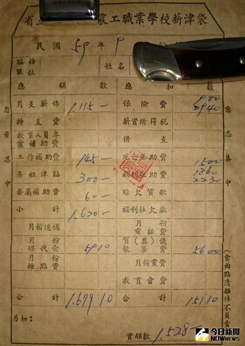 ▲網友在網路PO其父47年前的薪資單。(圖/生活中心翻攝)