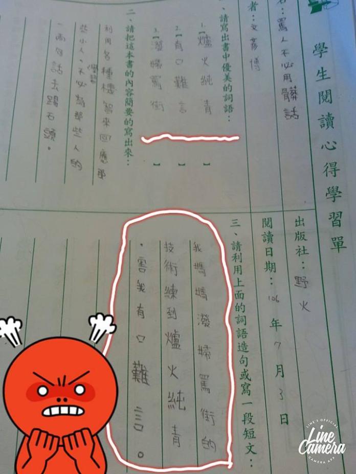 女兒<b>暑假作業</b>這樣寫 讓媽媽哭笑不得