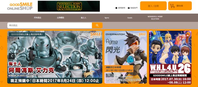 GSC台灣線上商店 將新增貨到付款等新服務