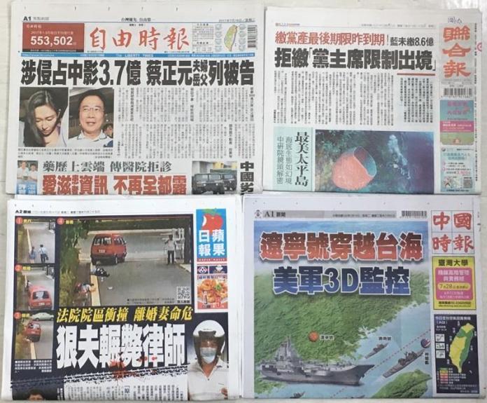 7月18日<b>各報頭條</b>搶先報