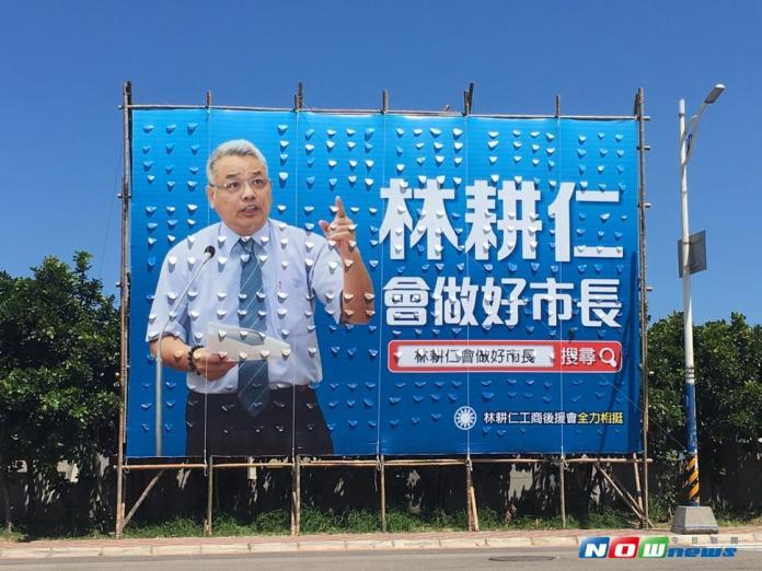 藍營新竹市長初選激烈,市議員林耕仁在市區矗立看板。(圖/記者陳志偉攝,2017.07.17)