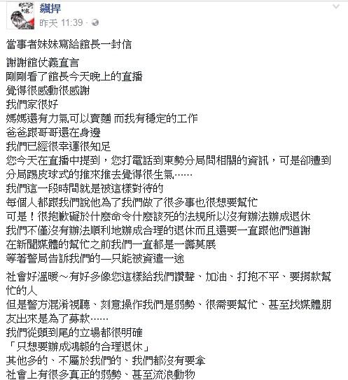 館長在臉書上PO出呂鴻毅妹妹寫給他的感謝信。(圖/翻攝自館長臉書)