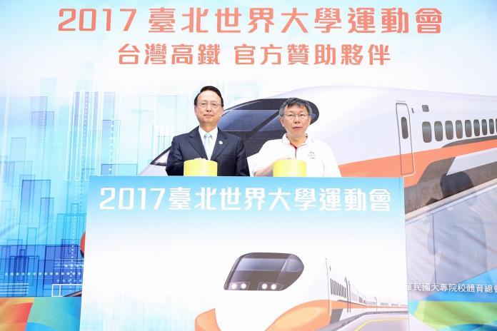 台北市長柯文哲6日宣布世大運與台灣高鐵公司合作,高鐵成為世大運的贊助商之一。(圖/北市府提供)