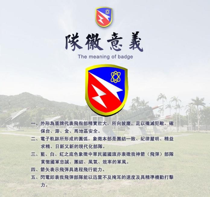 空軍防空飛彈指揮部隊徽。(圖/翻攝自空軍司令部網頁)