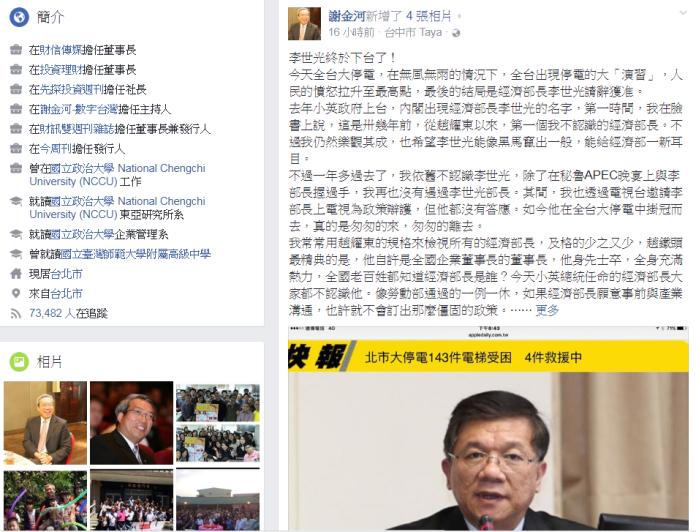 財信傳媒董事長謝金河在臉書貼文表示,如果政府對缺電的事依然無感,民進黨下一個恐怕會面對全面執政的危機。(圖/翻攝自謝金河臉書)