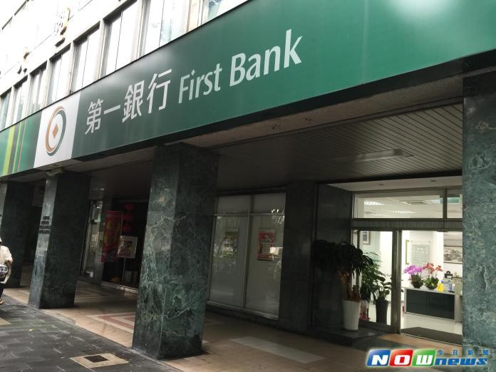 第一金控旗下第一銀行。(圖/記者顏真真攝)