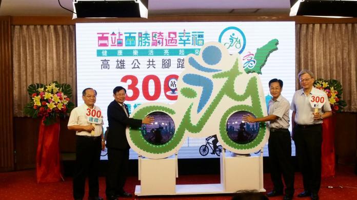 ▲高雄市公共腳踏車(City bike)租賃系統已完成建置300站,環保局昨舉行達標儀式。(圖/高市府環保局提供,2017.09.26)