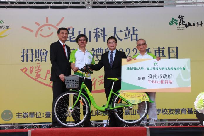 崑山科大捐贈南市<b>公共自行車</b>T-Bike租賃站