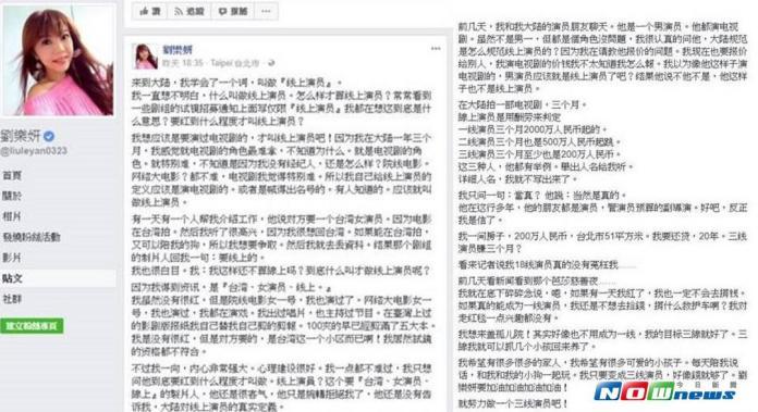 ▲劉樂妍在臉書談「三線演員」。(圖/翻攝劉樂妍臉書,2017.09.17)