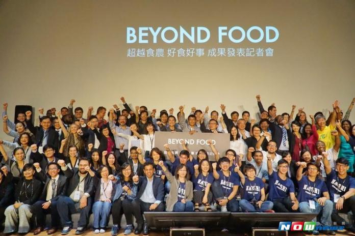 「食農創業極限挑戰營」成果發表 催生未來食農新事業