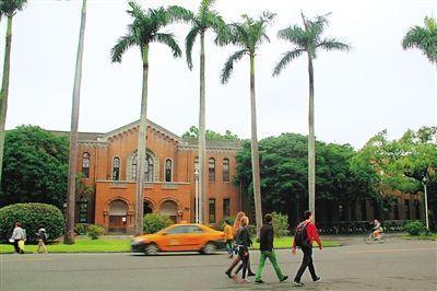 台灣大學校園。