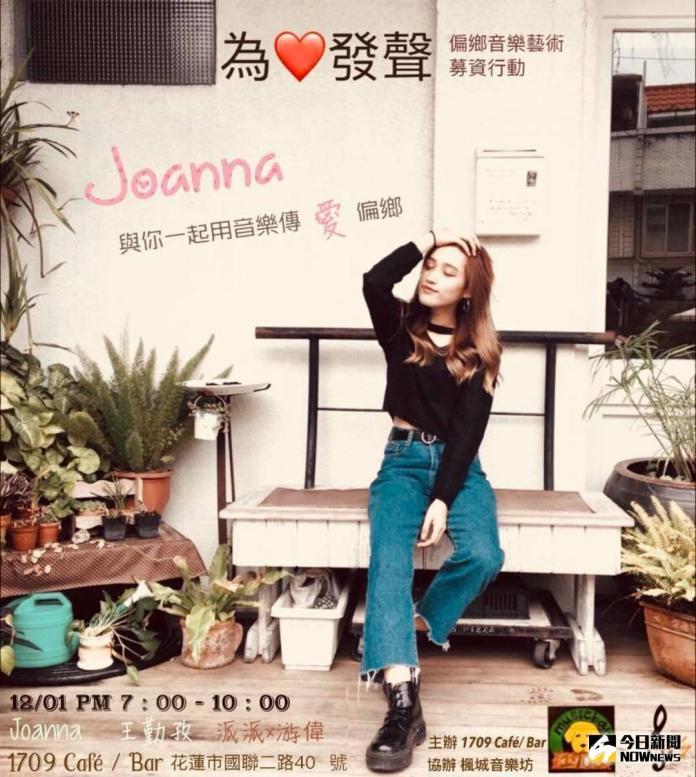 ▲12月1日王頌慧Joanna 擔任首位演唱歌手,將帶給大家更清新的感受,歌手打賞金也將全數做為公益,進行偏鄉教育資金。(圖/1709 Cafe / Bar提供)