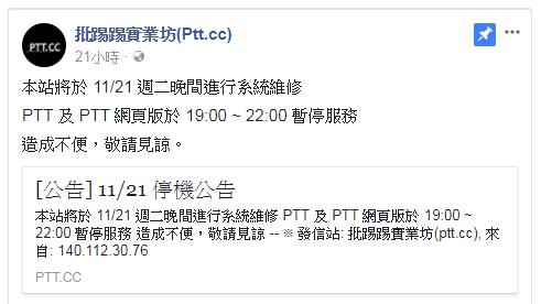 ▲鄉民再度崩潰!PTT於今(21)日晚間將停機維修3小時。(圖/翻攝自臉書)