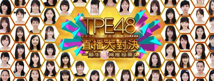 綠色直播Live.me再升級 獨家合作日本AKB48