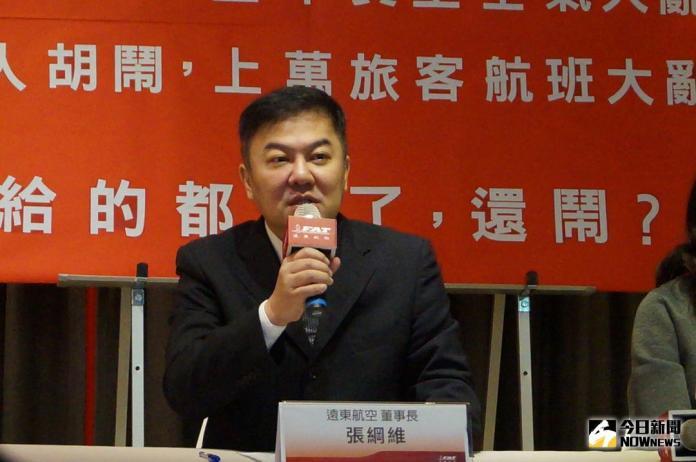 ▲遠東航空董事長張綱維。(圖/呂烱昌攝 , 2017.10.31)