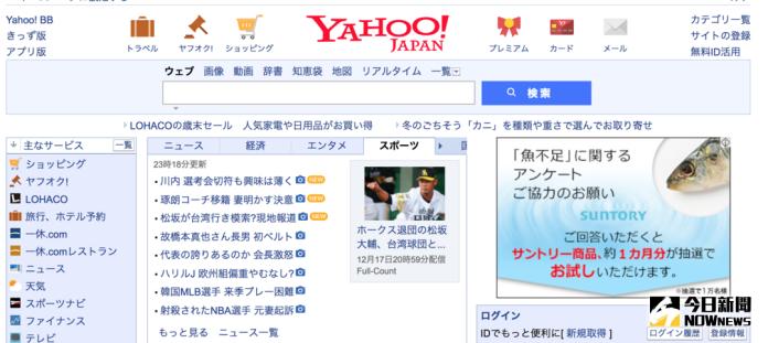 中華職棒/「怪物」松坂來台尋求再起 上日媒<b>雅虎</b>首頁