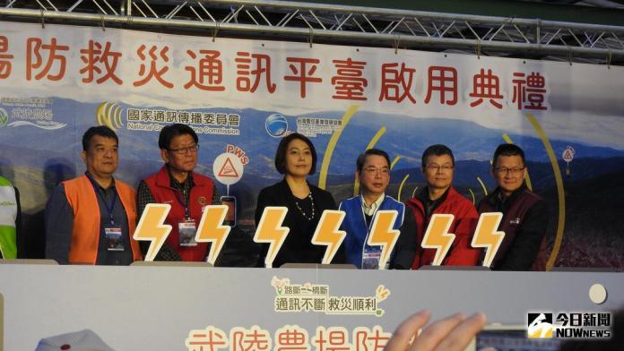 提升救災能量 武陵農場防災通訊平台啟用