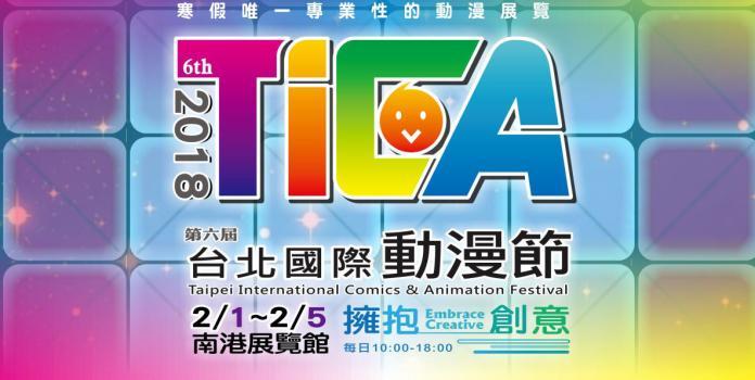 【TiCA 18】冬季動漫盛會 台北動漫節明日開展