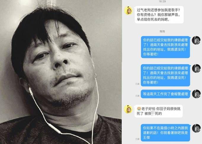 ▲王傑(左)莫名遭網友辱罵。(圖/翻攝王傑微博,2018.01.14)