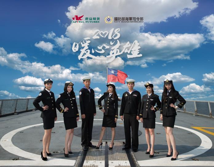 海軍推公益月曆 軍中猛男配OL女郎來募款