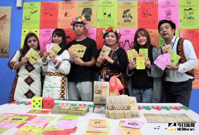 屏大原民專班文化商品發表 排灣族第一套桌遊問世