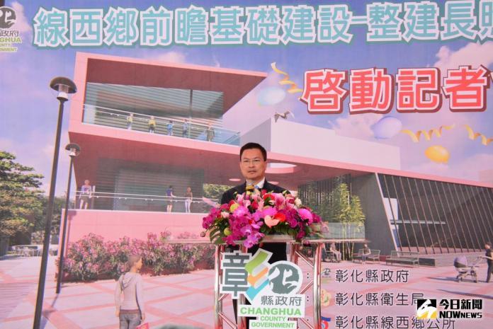 全國第一所長照衛福整合在線西 魏明谷:建置彰化長照網