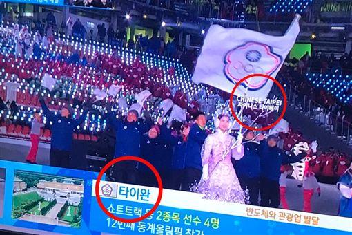 平昌冬奧中華台北進場 南韓媒體偷幫改名是「台灣」