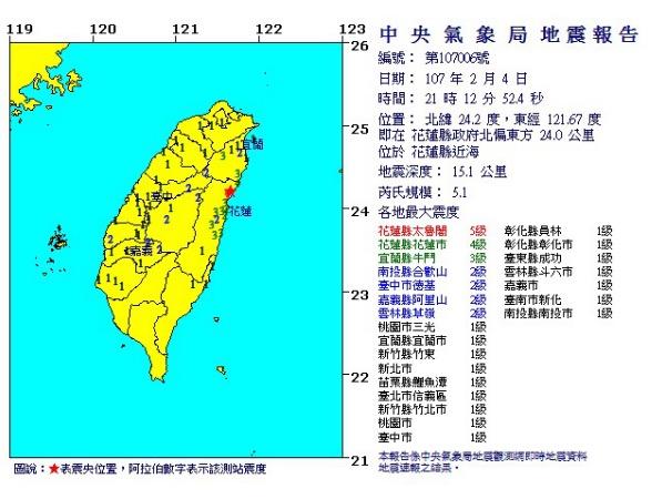 ▲今(4)日下午21點56分,位於花蓮地區附近發生有感地震,初判震度4級以上地區。(圖/翻攝自中央氣象局網站)